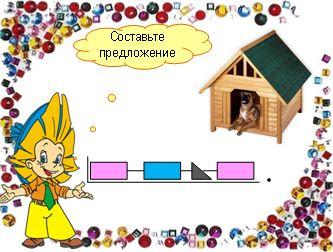 знакомство с буквой н в детском саду
