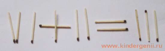Математическая головоломка со спичками